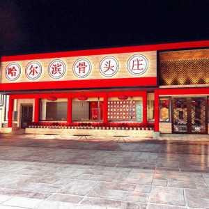 上海權輿裝飾