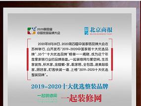 2019-2020十大優選整裝品牌:一起裝修網
