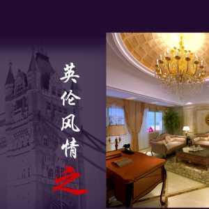 北京别墅装修多长时间